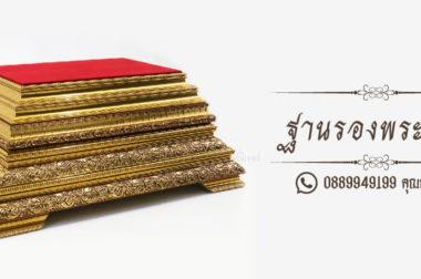 ฐานรองพระพุทธรูป